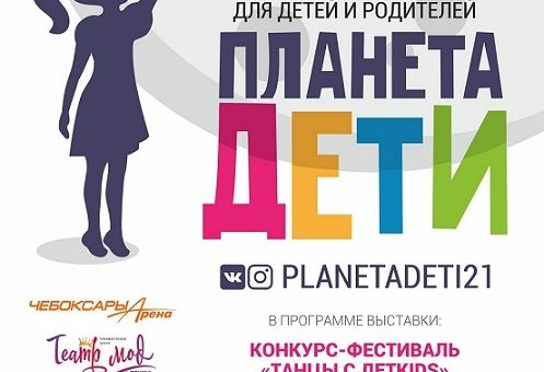 12 мая, в субботу, в ледовом дворце «Чебоксары-Арена» межрегиональная выставка «Планета Дети» (0+)