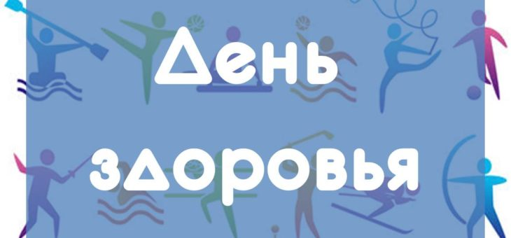 Приглашаем на День здоровья и спорта в Чувашской Республике