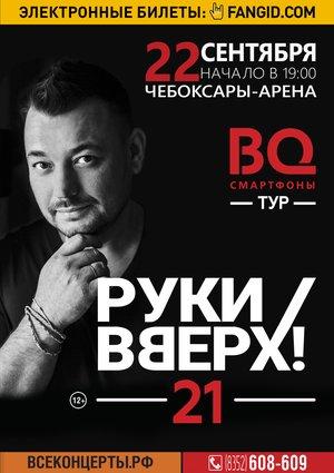 Чебоксары билеты концерт билеты концерт тины кароль киев