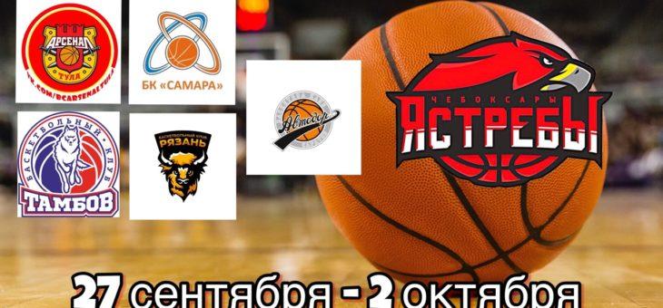 С 27 сентября по 2 октября в ЛД «Чебоксары-Арена» пройдут игры Первого раунда Отборочного этапа XVIII КУБКА РОССИИ по баскетболу (группа А)