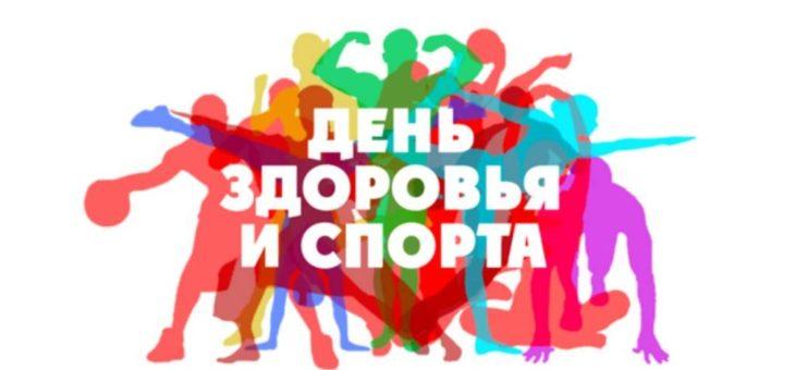20 октября 2018 года — республиканский День здоровья и спорта