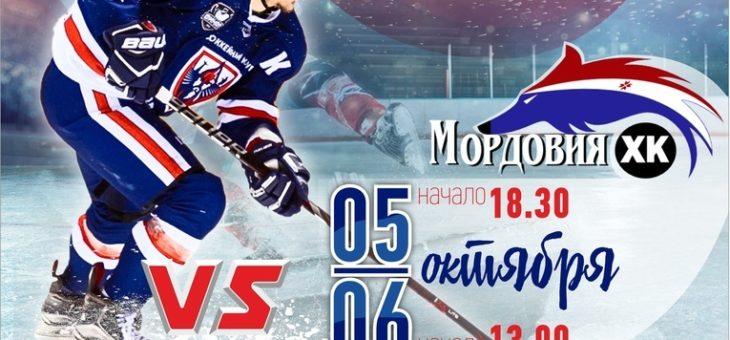 Серебряный призер Первенства Высшей Хоккейной Лиги — ХК «Чебоксары» приглашает всех любителей хоккея