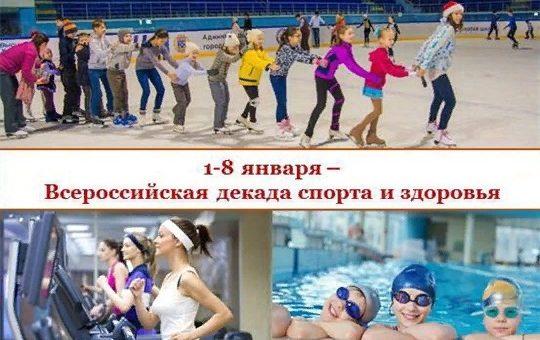 План мероприятий в рамках Декады спорта и здоровья с 01 по 08 января 2019 года