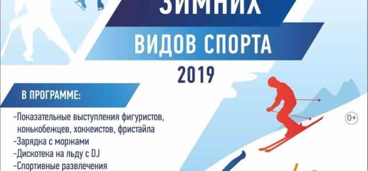 10 февраля приглашаем на День Зимних видов спорта