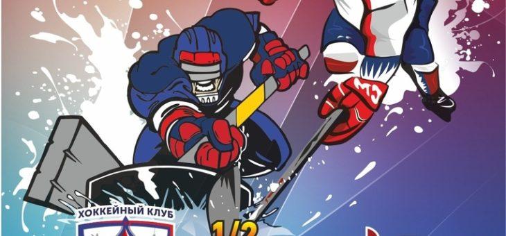 ХК Чебоксары в полуфинале! Будь вместе с командой на трибунах ледового! Приходи и вместе мы победим!