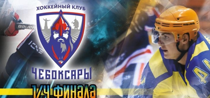 Информируем Вас о ценах на входные билеты на матчи 1/4 финала с участием ХК «Чебоксары».