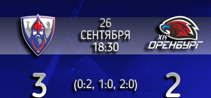 Волевая победа команды «Чебоксары» в первой игре сезона!