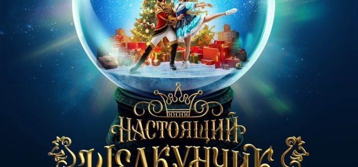 Новогоднее шоу «НАСТОЯЩИЙ ЩЕЛКУНЧИК»
