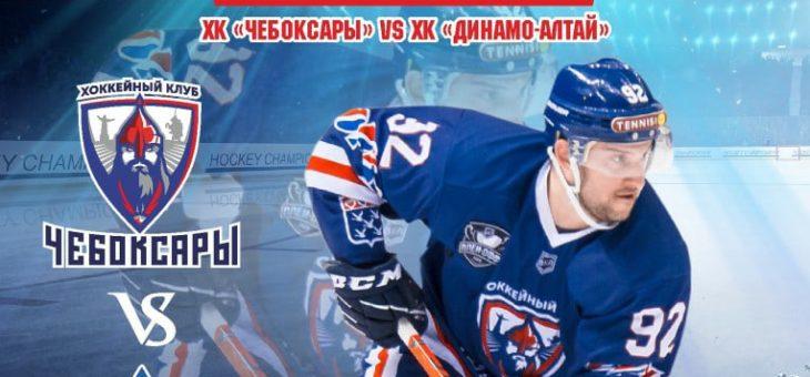 Официально: ближайшие матчи ХК «Чебоксары» в установленные сроки 21 и 22 марта не состоятся.