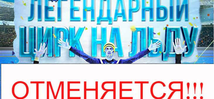 Московский цирк Юрия Никулина, который должен был состояться 19 марта в ЛД «Чебоксары-Арена» ⛔ОТМЕНЯЕТСЯ!!!⛔