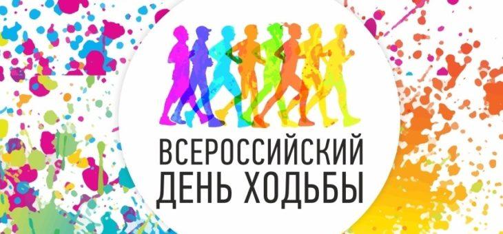 3 октября в Чувашии отметят Всероссийский день ходьбы